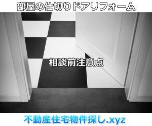 部屋の仕切りドア