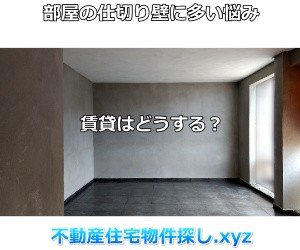 部屋の仕切り壁賃貸