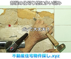 部屋の仕切り壁diy
