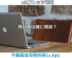 nttフレッツ転用西日本