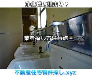 浄化槽の詰まり新築トラブル