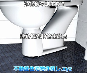 浄化槽の詰まり新築相談