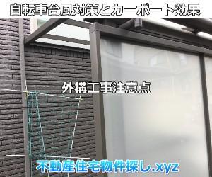 自転車の台風対策サイクルポート