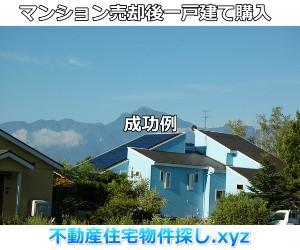 マンション売却後一戸建て購入成功例