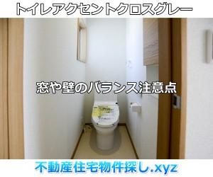 トイレアクセントクロスグレーの配置