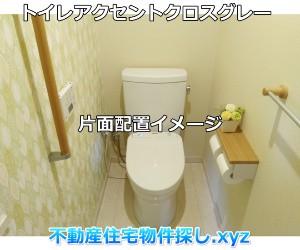 トイレアクセントクロスグレー配置イメージ