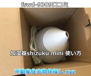 加湿器shizukumini使い方|口コミ