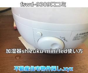 加湿器shizukumini使い方|led