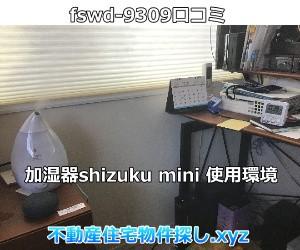 加湿器shizukumini口コミ|使用環境