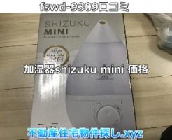 加湿器shizukumini口コミ|価格