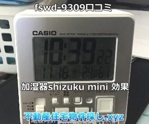 加湿器shizukumini口コミ|効果
