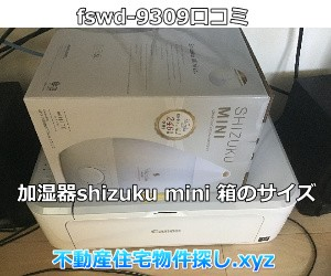 加湿器shizukumini口コミ|箱のサイズ感