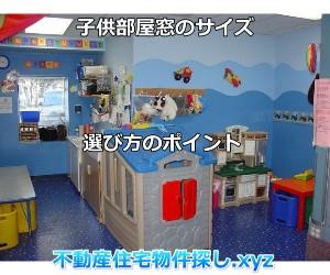 新築子供部屋の窓のサイズ