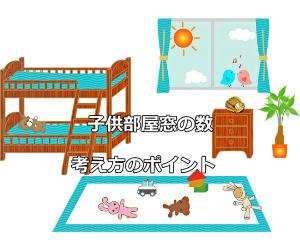 新築子供部屋の窓の数
