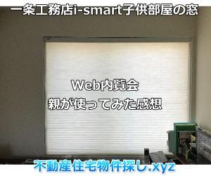 新築子供部屋の窓一条工務店i-smartレビュー