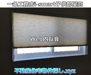 新築子供部屋の窓一条工務店i-smart
