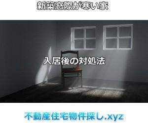 新築窓際が寒い家の対処法