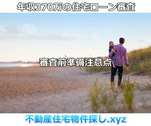 年収370万住宅ローン審査