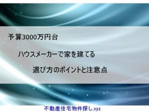 予算3000万円の注文住宅
