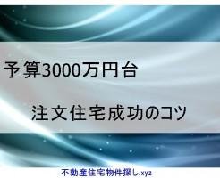 予算3000万円台注文住宅成功のコツ