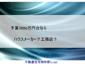 予算3000万円注文住宅の選択肢