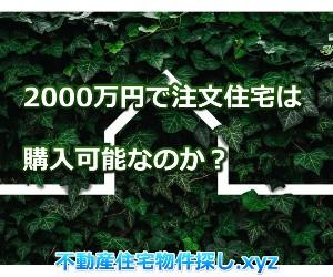 2000万円で注文住宅が買いたい