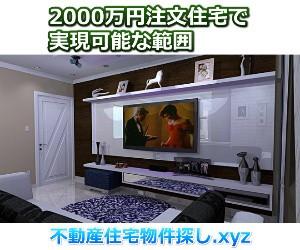 2000万円で注文住宅の実態