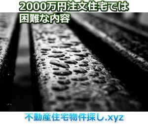 2000万円で注文住宅の限界ライン