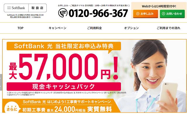 北海道ソフトバンク光代理店キャンペーン