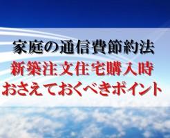 家庭の通信費節約法(東海4県)auユーザーおすすめ体験談