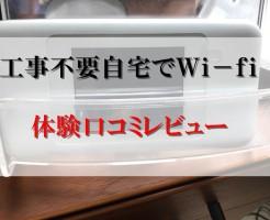 自宅でwi-fi工事不要で無制限